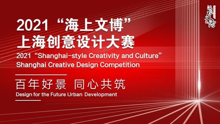 Shanghai Creative Design Competiton